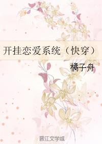开挂恋爱系统(快穿)